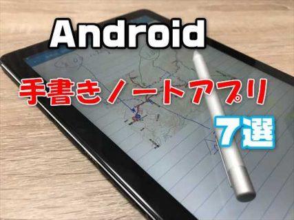 【Android】ペンで入力できるオススメ手書きメモアプリ7選【2019年版】