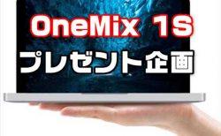 【本日7/5締め切り】新モデルのUMPC「OneMix 1S 」プレゼント企画