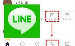 【LINE】邪魔な「ニュース」のタブを非表示にして「通話」に変更する方法