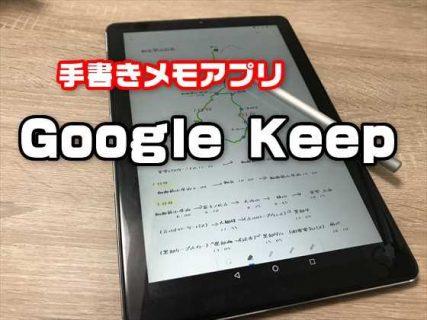 【iOS/Android】スマホ・タブレットにお勧めの無料手書きメモアプリ「Google Keep」の使い方