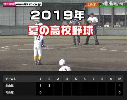 【2019年夏の甲子園中継】スマホで高校野球ライブ配信を観戦する方法(地方大会も可)