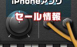 【iPhoneアプリセール】DSからの移植版 手の平シンセサイザー「KORG iDS-10 」が¥2,400→ ¥1,200ほか