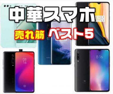 【最新版】日本で売れ筋の中華スマートホンBEST5徹底解説【2019年7月版】