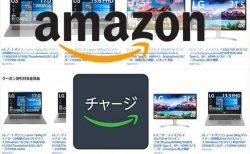 Amazonギフト券購入でLG製のPCやディスプレイが15,000円OFFクーポン発行キャンペーン