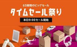 【Amazonタイムセール祭り】Core-i5搭載Dellのノートパソコン「Inspiron 14 5480 」が¥67,184ほか