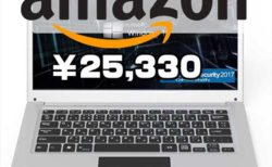 【Amazonタイムセール】最安値!Office2010入り14型ノートパソコン「GLM 超軽量PC」が2万5330円