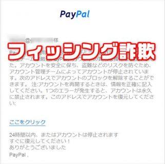 【注意喚起】Paypalを騙った「【重要】異常設備でのお支払いは、安全のために..」フィッシング詐欺メール