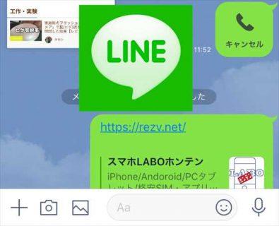 【LINE】トーク内に貼られたリンクをSafariで開く方法とミニブラウザ機能