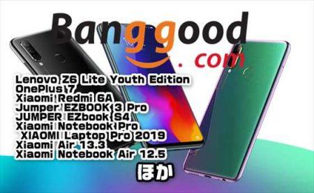 【BangGood最新クーポン】Lenovoの3眼カメラの若者向けスマホ「Z6 Lite Youth Edition」が$199ほか