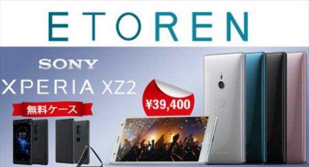 【Etroren】2018年のハイエンドモデル「Sony Xperia XZ2(H8296)」が¥39,400に大幅値引き