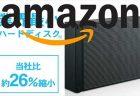 【Amazonタイムセール】I-O DATA製3TB外付けハードディスク が¥8,060ほか