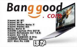 【BangGood最新クーポン】Core I5搭載ノート「Xiaomi Air 13.3」が$629ほか