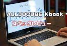 4.7万円でCore-m3搭載3K画面ノート「ALLDOCUBE Kbook」発売!スペックレビュー
