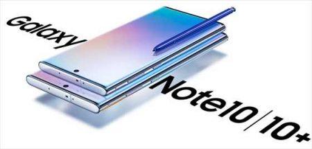 【Etoren】国際版「Samsung Galaxy Note 10/10+」26日から出荷!スペックレビュー