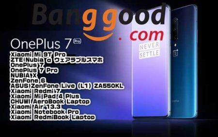 【BangGood最新クーポン】週末セールで「OnePlus7シリーズ」が$462~ほか