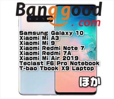【BangGood最新クーポン】高コスパのハイエンド端末「Samsung Galaxy 10」が$649ほか