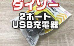 【レビュー】ダイソー¥500商品のUSB充電器!2ポートACアダプター合計3.4A【100均】