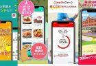 【iPhone/Android】歩くだけでポイントやプレゼントをゲットできるお勧めアプリ5選まとめ