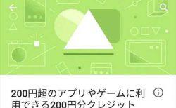 【Android】GooglePlay200円超のアプリやゲームに利用できる200円分のクレジット