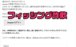 【注意喚起】アマゾンを騙った「Amazon.co.jp にご登録のアカウント(名前、パスワード、その他個人情報)の確認」フィッシング詐欺メール