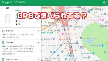 【Android】自分の居場所がスマホのGPSアプリで追跡されていないか調べる方法まとめ