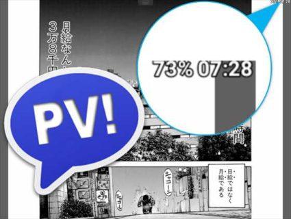 「Perfect Viewer」の画面上にバッテリー残量と時計を表示する方法【小ワザ】