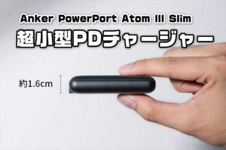 窒化ガリウム(GaN)採用の小型PDチャージャー「Anker PowerPort Atom III Slim」発売