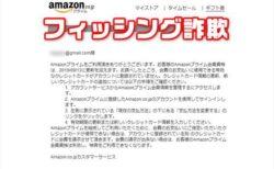 【注意喚起】アマゾンを騙った「お客様のAmazonプライム会員資格は、2019/x月/x日に更新を迎えます。」フィッシング詐欺メール