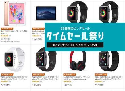 【Amazonタイムセール祭り】Apple「W1」チップ内蔵BTヘッドホン「Beats Solo3」が¥19,480ほか