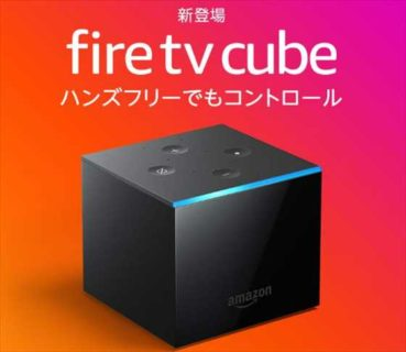 Fire TV Cube(第2世代)発表!Fire TV Stickとの違いは?