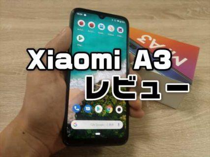 実機レビュー!低価格で色々入りの高コスパAndroid One端末「Xiaomi Mi A3」
