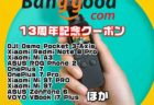 【BangGood】13周年記念クーポン大量発行!人気のジンバル・カメラ「DJI Osmo Pocket」$305ほか