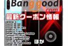 【BangGoodクーポン】早くも話題の端末「Umidigi X」が$ 179.99ほか【9月10日版】