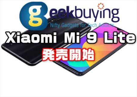 Xiaomiの新型ミッドアッパーレンジ機「Xiaomi Mi 9 Lite 」取り扱い開始【Geekbuying】