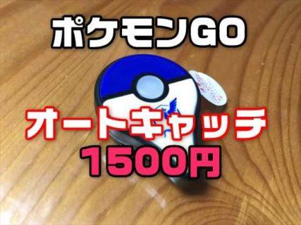 【レビュー】激安1600円のオートキャッチ「ポケモンGO」用アイテム・ポケモン自動回収ガジェット
