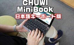 【数量限定で25%オフ】CHUWIの人気UMPCの日本語キーボード版「MiniBook」がMakuakeに登場!