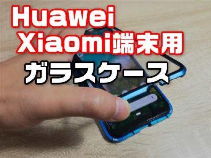 【レビュー】Xiaomi/Huaweiスマホ端末用の両面ガラスケース【Mi 9/9T(Pro)/A3/Honor /Mateほか】