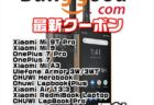 【BangGoodクーポン】無線機能付きアウトドアスマホ「UlefoneArmor 3 WT」が$ 279.99ほか【9月20日版】
