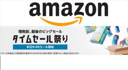 【Amazonタイムセール祭り9月20日】UMIDIGI製スマートホン5機種が登場ほか