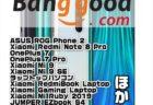 【BangGood】Helio G90T搭載ゲーミングスマホ「Xiaomi Redmi Note 8 Pro」$249.99ほか