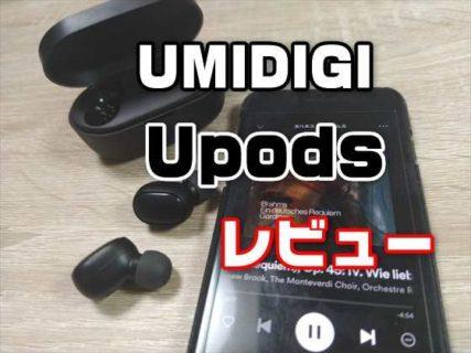 【レビュー】UMIDIGIの激安完全ワイヤレスイヤホン「Upods」ナカナカ良かった!