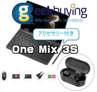 【Geekbuying】大量のアクセサリー付き「One Mix 3Sシリーズ」セール開催