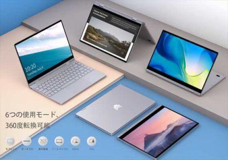 低価格コンバーチブル2in1ノート「BMAX MaxBook Y13」発売!スペックレビュー