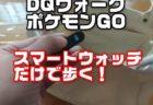 【ドラクエウォーク/ポケモンGO】スマートウォッチを他人に持たせて後で歩数をもらう方法