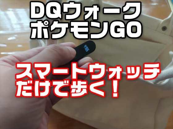 ポケモンgo apple watch 歩数 カウントされない
