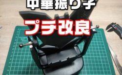 【中華振り子】受けの台座が削れて摩耗した時の修理・改造強化方法