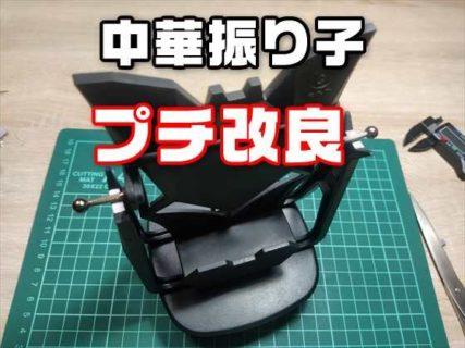 【中華振り子】受けの台座が削れて摩耗した時の修理・強化方法