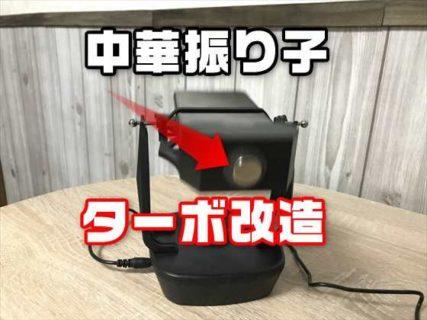 【ドラクエウォーク/ポケモンGO】中華振り子の磁力をアップしてターボ化改造【レビュー】