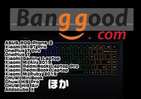 【BangGood最新クーポン】GeForce GTX1660Ti搭載本格ゲーミングノート「Xiaomi Gaming Laptop」が値下げ$1299~ほか