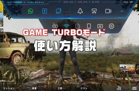 Xiaomi端末で「Game Turbo 2.0」ゲームターボモードを有効にする方法と設定項目まとめ